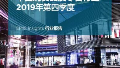 Photo of Report on China's consumer goods and retail industry in the fourth quarter of 2019 From EMIS Insights