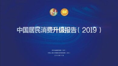 Photo of Report on consumption upgrading of Chinese residents in 2019 From Suning Finance