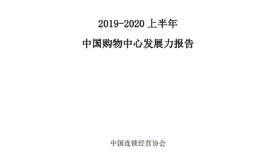 Photo of Report on the development of China's shopping centers in the first half of 2019-2020 From CCFA&CBRE