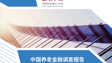 Photo of Survey report on China's pension finance From CAFF50