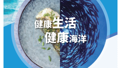 Photo of 2020 retail private brand and sustainable seafood development report From CCFA