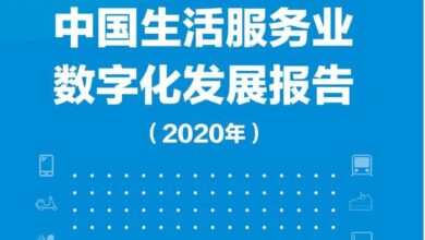 Photo of Report on digital development of China's life service industry in 2020 From China Academy of Communications & meituan