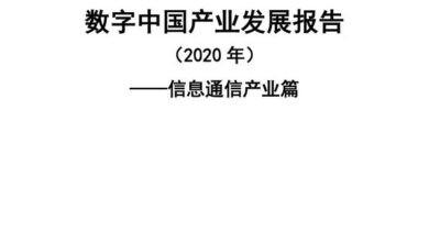 Photo of 2020 Digital China Industry Development Report – information and communication From China Academy of communications and communications
