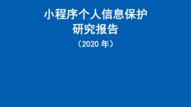 Photo of Research Report on small program personal information protection in 2020 From China Institute of information and communication