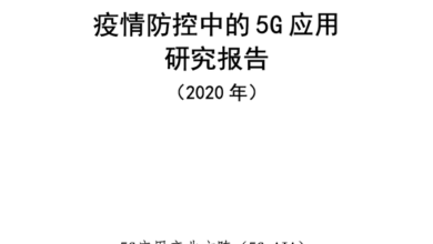 Photo of Application of 5g in epidemic prevention and control From China Academy of communications and communications