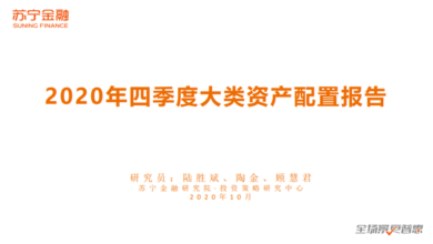 Photo of Report on major asset allocation in the fourth quarter of 2020 From Suning Financial Research Institute