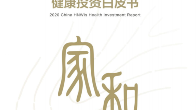 Photo of White paper on health investment of high net worth population in China in 2020 From Sinotrust