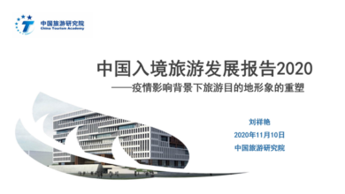 Photo of 2020 China Inbound Tourism Development Report From China Tourism Research Institute