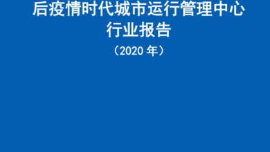 Photo of Industry Report of urban operation management center in the post-2020 epidemic Era From China Academy of communications and communications