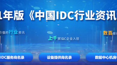 Photo of China IDC industry information