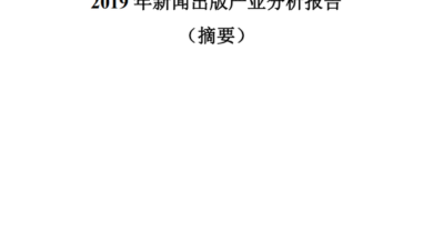 Photo of Press and publishing industry analysis report in 2019 From State Administration of press and publication