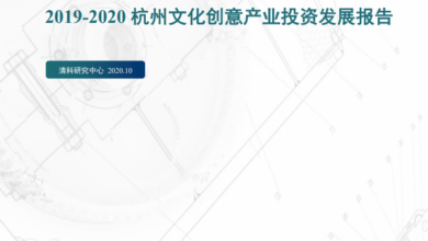 Photo of Report on investment and development of cultural and creative industries in Hangzhou from 2019 to 2020 From Qingke Research Center