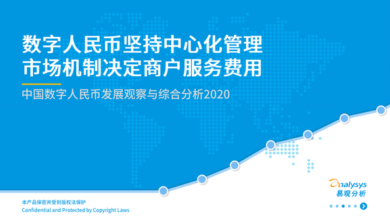 Photo of Observation and comprehensive analysis on the development of China's digital RMB in 2020 From Yi Guan