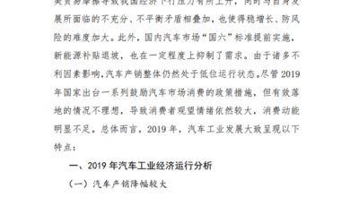 Photo of Economic operation report of China's automobile industry in 2019 From China Automobile Industry Association