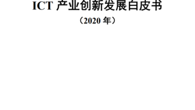 Photo of White paper on innovation and development of ICT industry in 2020 From China Academy of communications and communications