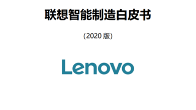 Photo of Lenovo Group intelligent manufacturing white paper in 2020