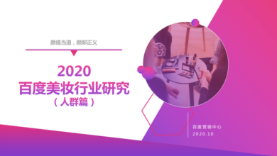 Photo of Research on Baidu beauty industry in 2020 From Baidu marketing