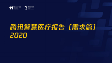 Photo of Tencent smart medical report in 2020 – demand From Tencent Research Institute
