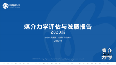 Photo of 2020 media mechanics evaluation and Development Report From Ming Lue Technology