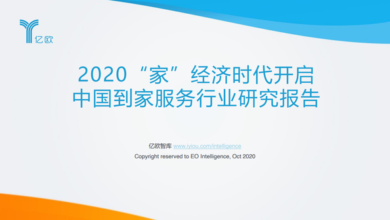 Photo of Research Report on China's home service industry in 2020 From Yiou think tank