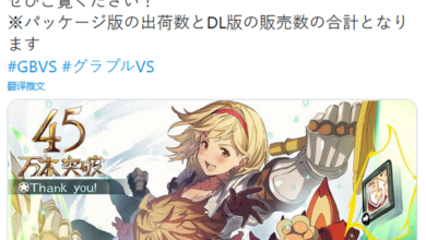 Photo of In November 2020, the global sales volume of blue fantasy versus exceeded 450000 From Cygames