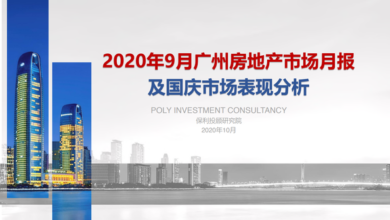 Photo of Guangzhou real estate market report in September 2020 From Poly Investment Consulting Research Institute