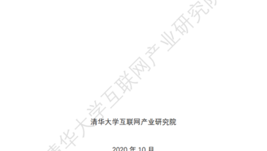 Photo of 2020 China blockchain industry ecological map Report From Tsinghua University