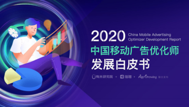 Photo of Report on the development of China Mobile Advertising optimizer in 2020 From Youmi & Liepin