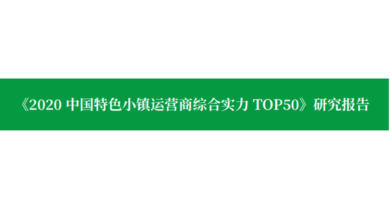 Photo of Top 50 comprehensive strength of town operators with Chinese characteristics in 2020 From Yihan