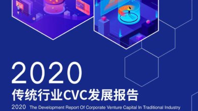 Photo of CVC development report of traditional industries in 2020 From Yuan Zhen