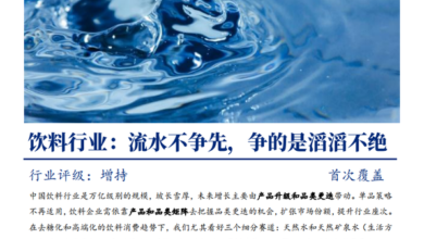 Photo of Report on China's beverage industry in 2020 From Puyin International