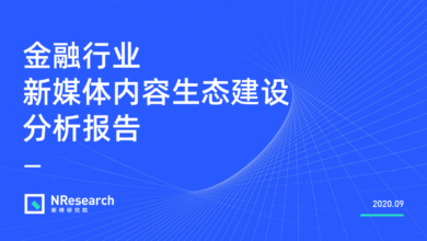 Photo of 2020 financial industry new media content ecological construction analysis report From Xinbang Research Institute