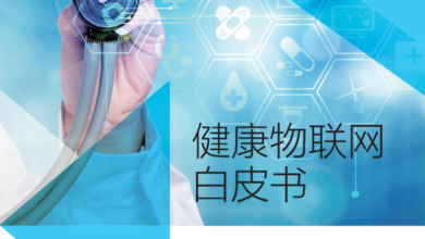 Photo of White paper on healthy Internet of things in 2020 From China Institute of electronic technology standardization