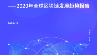 Photo of 2020 global blockchain development trend report From Gold chain alliance