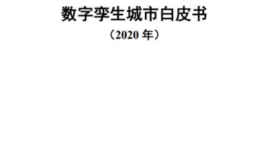 Photo of White paper on digital twin cities in 2020 From China Academy of communications and communications