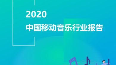 Photo of China Mobile Music Industry Report 2020 From MobTech.