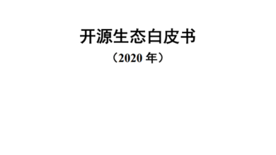 Photo of Open source ecological white paper in 2020 From China Academy of communications and communications