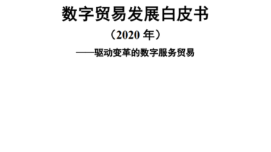 Photo of White paper on Digital Trade Development in 2020 From China Academy of communications and communications