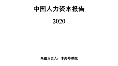 Photo of Report on China's human capital index in 2020 From Central University of Finance and Economics