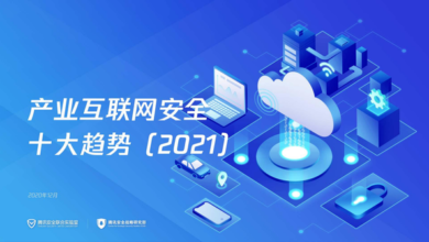Photo of Ten trends of industrial Internet Security in 2021 From Tencent security