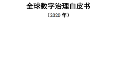 Photo of White paper on global digital governance in 2020 From China Academy of communications and communications