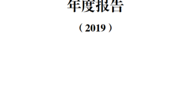 Photo of Annual report on China's anti monopoly law enforcement in 2019 From China market supervision administration