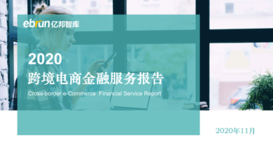 Photo of 2020 cross border e-commerce Financial Services Report From Yibang think tank