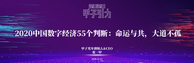 Photo of 55 judgments of China's digital economy in 2020 From Jiazi light year
