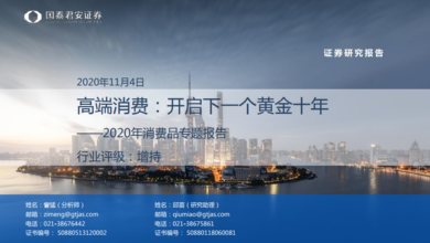 Photo of Special report on high end consumer goods in 2020 From Guotai Junan