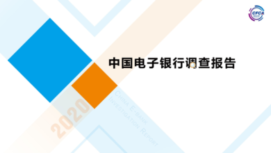 Photo of 2020 China e-banking Survey Report From CFCA