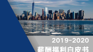 Photo of White paper on compensation and benefits in 2019-2020 From China Merchants Bank & CIIC consulting