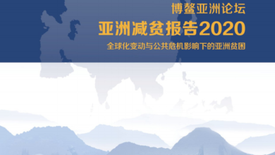 Photo of Asia poverty reduction report 2020 From Boao Forum for Asia
