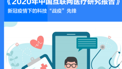 Photo of China Internet Medical Research Report in 2020 From 36kr