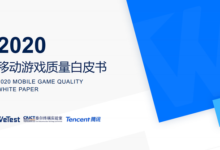 Photo of 2020 China mobile game quality white paper From Tencent wetest